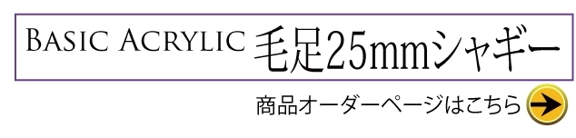 ベーシックアクリル25mmシャギー オーダーラグページ