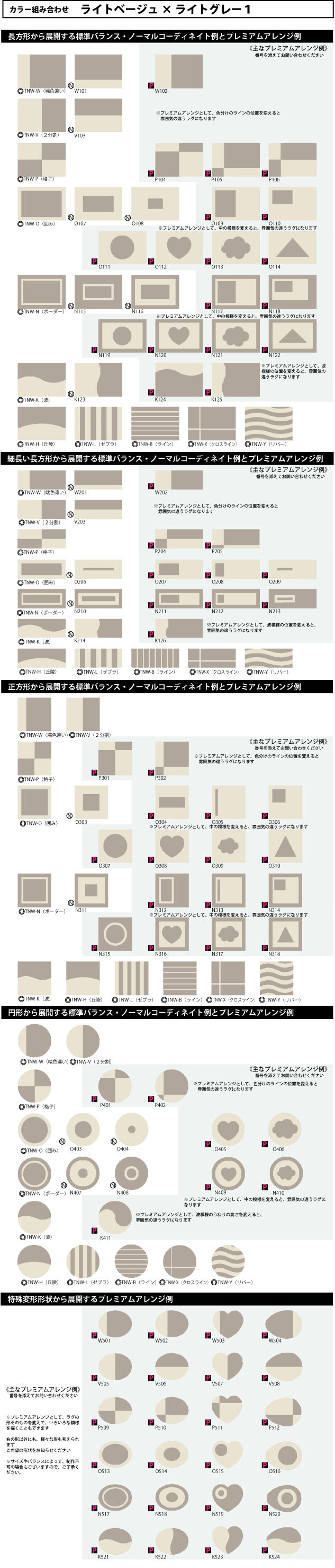 オーダーラグのカラー組み合わせ例