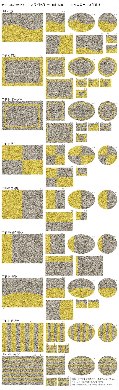 「ベーシックアクリルパターン柄」のカラー組み合わせ例